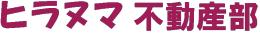 ヒラヌマ建材不動産部 – 延岡・日向・門川の不動産サイト